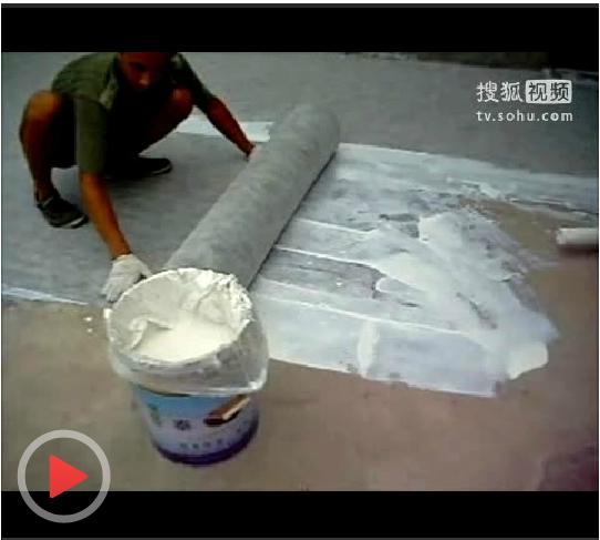 屋面防水施工技术展示(贴丙纶布)